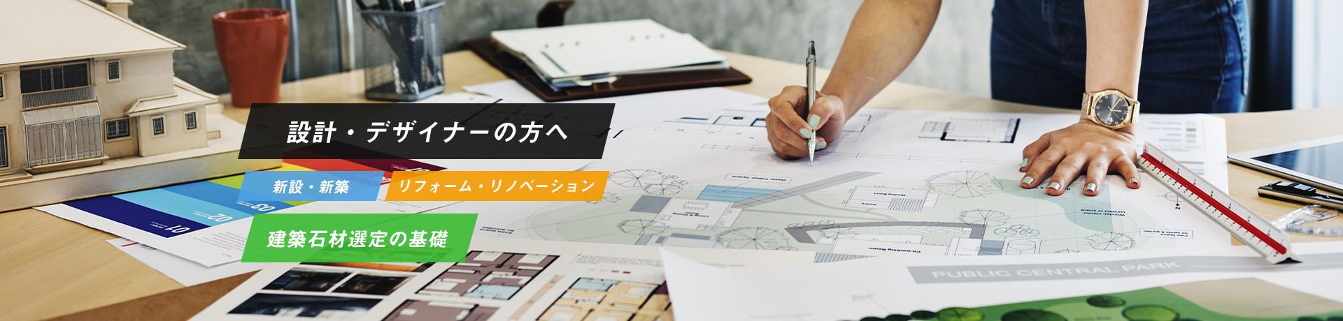 設計・デザイナーの方へ「新設・新築」「リフォーム・リノベーション」「建築石材選定の基礎」