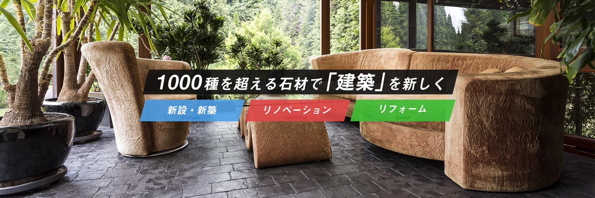 1000種を超える石材で「建築」新しく 「新設・新築」「リノベーション」「リフォーム」