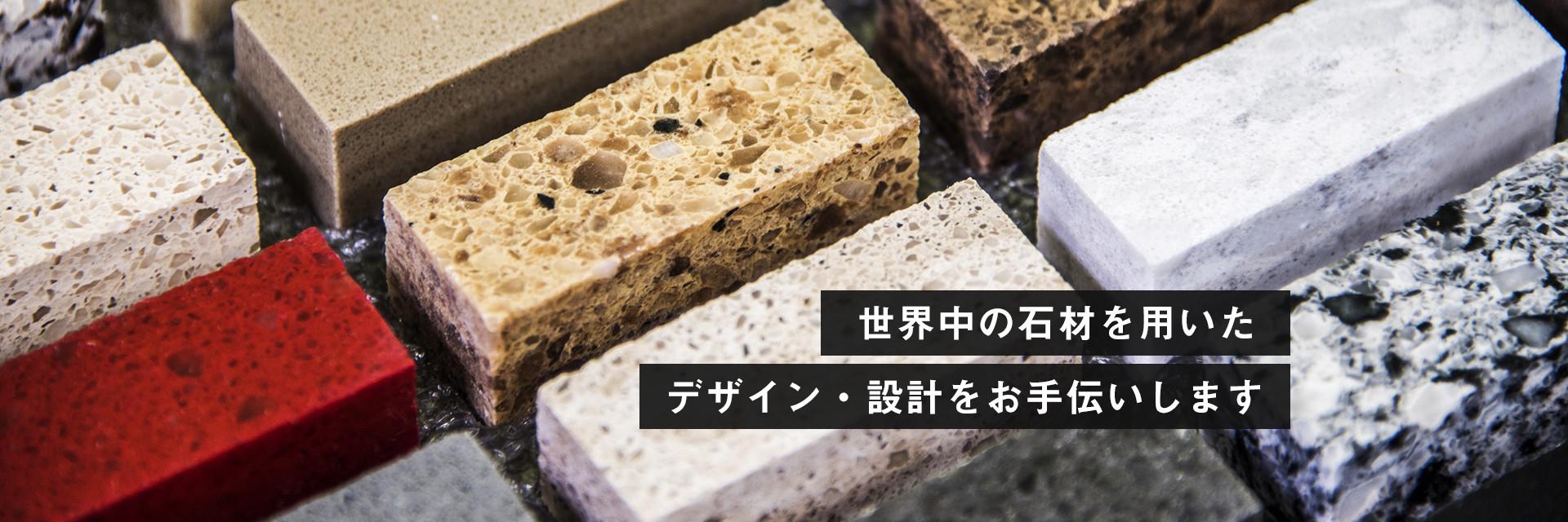 世界中の石材を用いたデザイン・設計をお手伝いします。