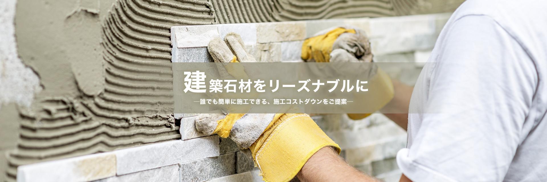 建築石材をリーズナブルに -誰でも簡単に施工できる、施工コストダウンをご提案-