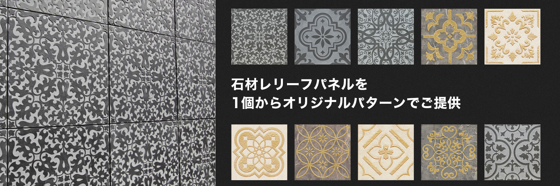 石材レリーフパネルを1個からオリジナルパターンでご提供